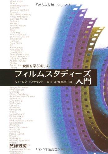 フィルムスタディーズ入門―映画を学ぶ楽しみ