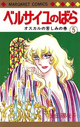 ベルサイユのばら 5 (マーガレットコミックス)