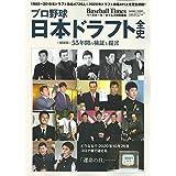 プロ野球 日本 ドラフト 全史 (ベースボール・タイムズ 特別編集)