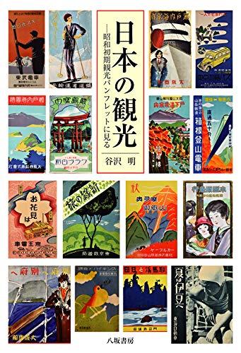 日本の観光--昭和初期観光パンフレットに見る