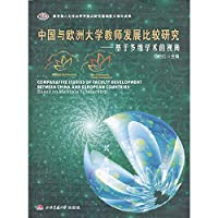 Comparative Studies of Faculty Development Between China and European Countries: Based on Multiple Scholarship(Chinese Edition)