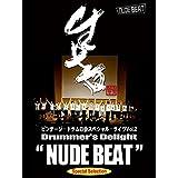 """ビンテージ・ドラムの会スペシャル・ライヴVol.2 Drummer's Delight """"NUDE BEAT"""" ~Special Selection~"""