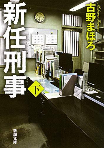 新任刑事(下) (新潮文庫)