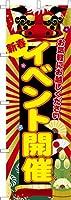 既製品のぼり旗 「新春 イベント開催3」 短納期 高品質デザイン 600mm×1,800mm のぼり