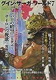 グイン・サーガ・ワールド〈7〉 (ハヤカワ文庫JA)