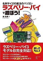 ラズパイ3、日本語化成功~SSH接続まで