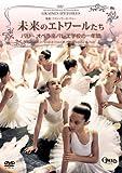 未来のエトワールたち パリ・オペラ座バレエ学校の一年間[DVD]