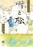 雪と松 3 (eyesコミックス) - 高橋 秀武