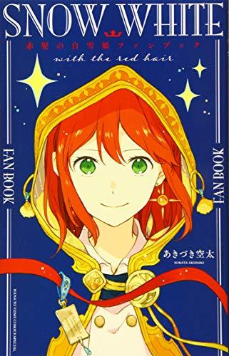 の 白雪姫 髪 巻 赤 23