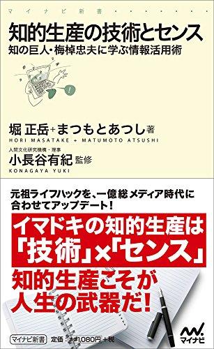 知的生産の技術とセンス ~知の巨人・梅棹忠夫に学ぶ情報活用術~ (マイナビ新書)