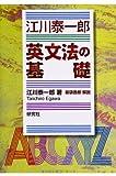 江川泰一郎 英文法の基礎