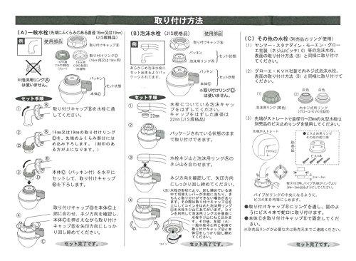 ボンスター『浄水器ハイピュアDX(J-066)』