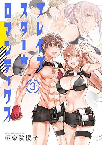 ブレイブスター☆ロマンティクス(3)(完) (ヤングガンガンコミックス)