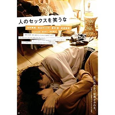 人のセックスを笑うな [Blu-ray]