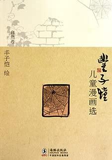 Feng Zi Kai's Children's Cartoons: Nature (Chinese Edition)
