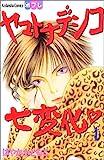ヤマトナデシコ七変化 (1) (講談社コミックス別冊フレンド)
