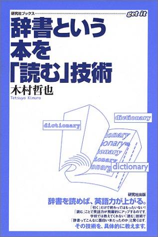 辞書という本を「読む」技術 (研究社ブックスget it)