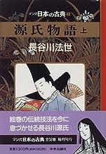 源氏物語(上)―マンガ日本の古典 (3)