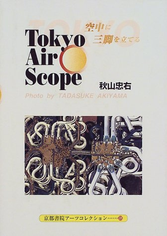 Tokyo Air Scope―空中に三脚を立てる (京都書院アーツコレクション)
