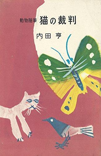 猫の裁判 (1956年) (ミリオンブックス)の詳細を見る