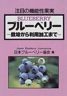 注目の機能性果実 ブルーベリー―栽培から利用加工まで