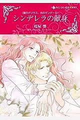 シンデレラの献身 闇のダリウス、光のザンダー (ハーレクインコミックス) Kindle版