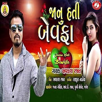 Jaanu Hati Bewafa - Single