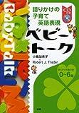 ベビートーク ([CD+テキスト])