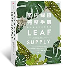 Leaf Supply:A Guide to Keeping Happy Houseplant