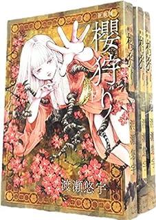 櫻狩り [新装版] コミック 全3巻 完結セット