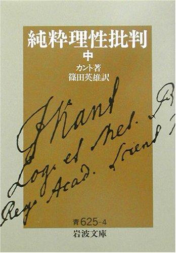 純粋理性批判 中 (岩波文庫 青 625-4)