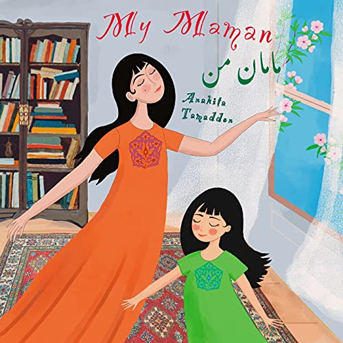 Compare Textbook Prices for My Maman: In English & Persian My Persian Family  ISBN 9798517945266 by Tamaddon, Anahita,Ashrafi, Soudabeh