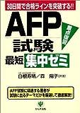 AFP試験最短集中ゼミ―30日間で合格ラインを突破する!!
