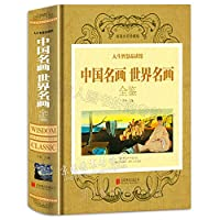 Chinese painting paintings full view of the world(Chinese Edition)