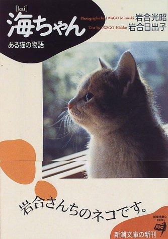 海ちゃん―ある猫の物語 (新潮文庫)