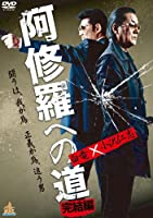 阿修羅への道 完結編 [DVD]
