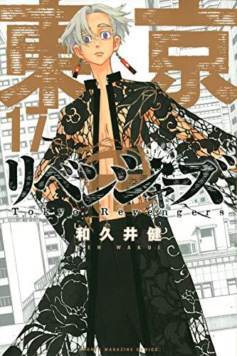 東京卍リベンジャーズ(17) (講談社コミックス)
