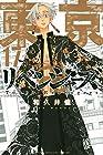 東京卍リベンジャーズ 第17巻