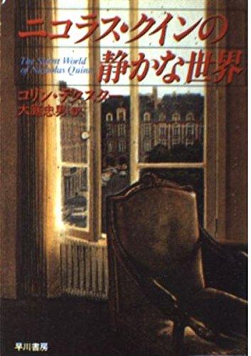 ニコラス・クインの静かな世界 (ハヤカワ・ミステリ文庫)の詳細を見る