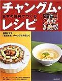 日本の食材でつくるチャングム・レシピ―韓国ドラマ「宮廷女官チャングムの誓い」 (生活実用シリーズ)