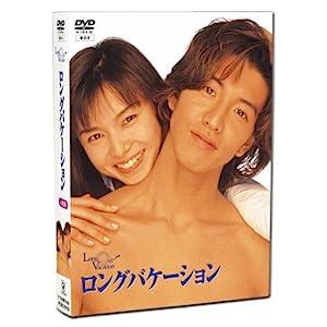 """ロングバケーション [DVD]"""""""