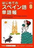 はじめてのスペイン語単語帳 (Gakken基礎から学ぶ語学シリーズ)