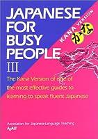 コミュニケーションのための日本語 III かな版 - Japanese forBusy People III Kana Version
