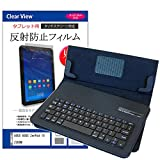 メディアカバーマーケット ASUS ASUS ZenPad 10 Z300M 10.1インチ(1280x800) 機種用 【Bluetoothワイヤレスキーボード付き タブレットケース と 反射防止液晶保護フィルム のセット】