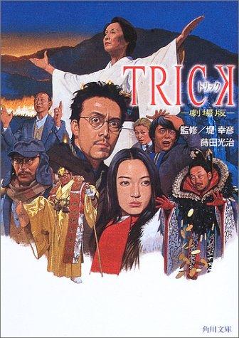 TRICK 劇場版 (角川文庫)