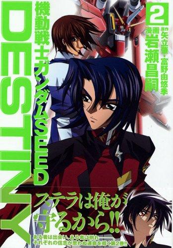 機動戦士ガンダムSEED DESTINY 2 (マガジンZコミックス)