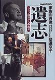 NHKスペシャル 家族の肖像 遺志―ラビン暗殺からの出発 (NHKスペシャル家族の肖像)