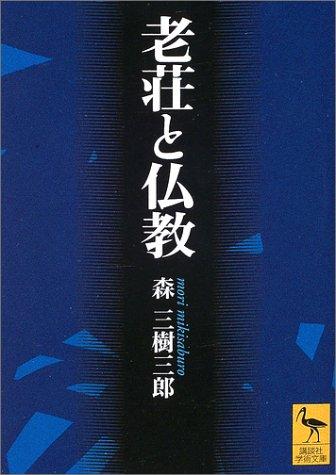 老荘と仏教 (講談社学術文庫)