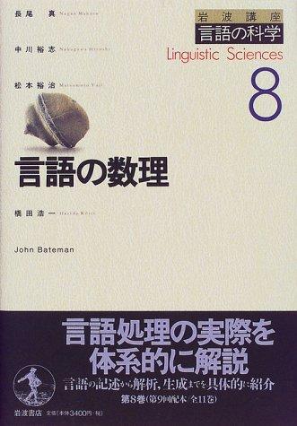 岩波講座 言語の科学〈8〉言語の数理の詳細を見る