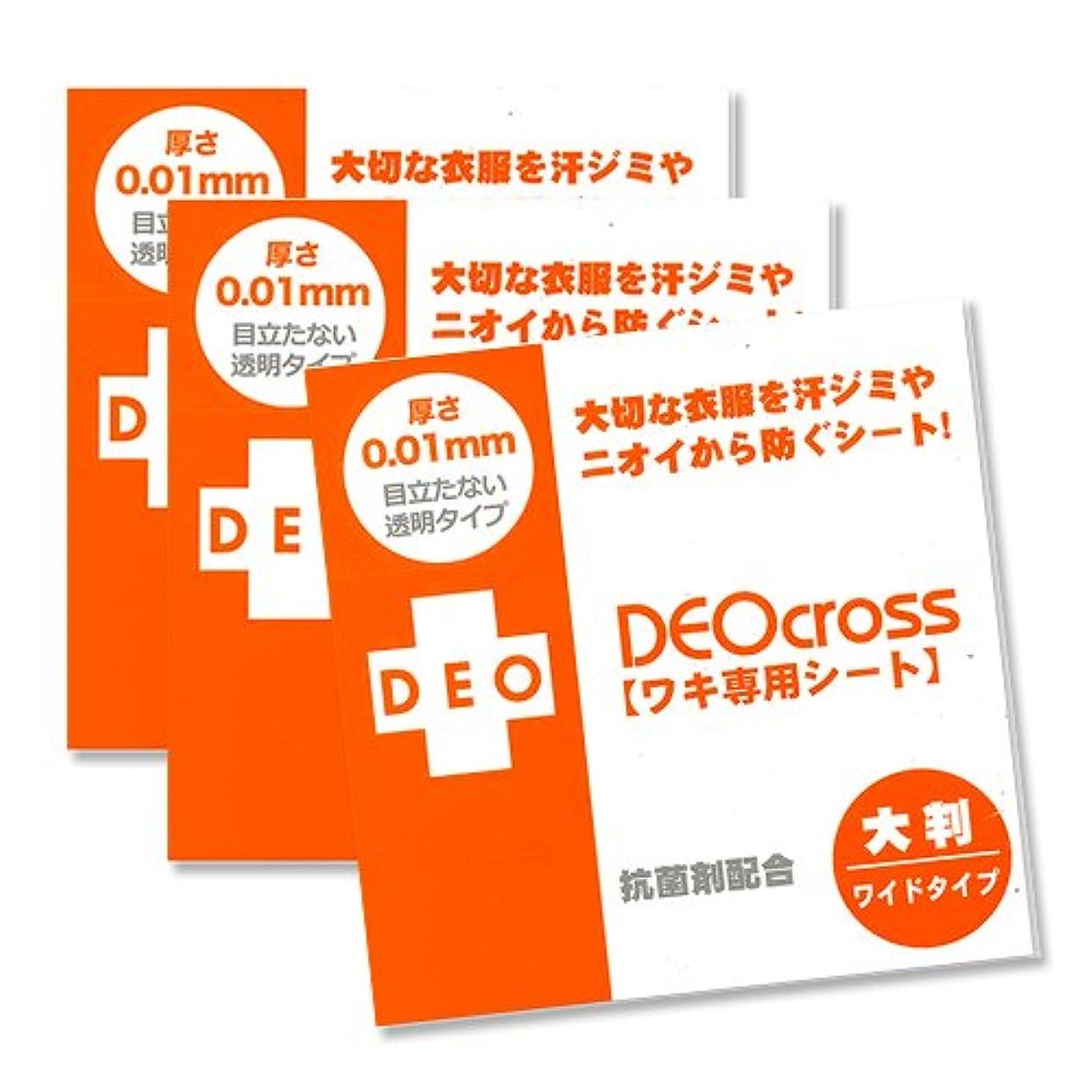 従来の相談する万歳【ワキ専用シート】 デオクロス Deo Cross ワイドタイプ (50枚入りx3個セット)